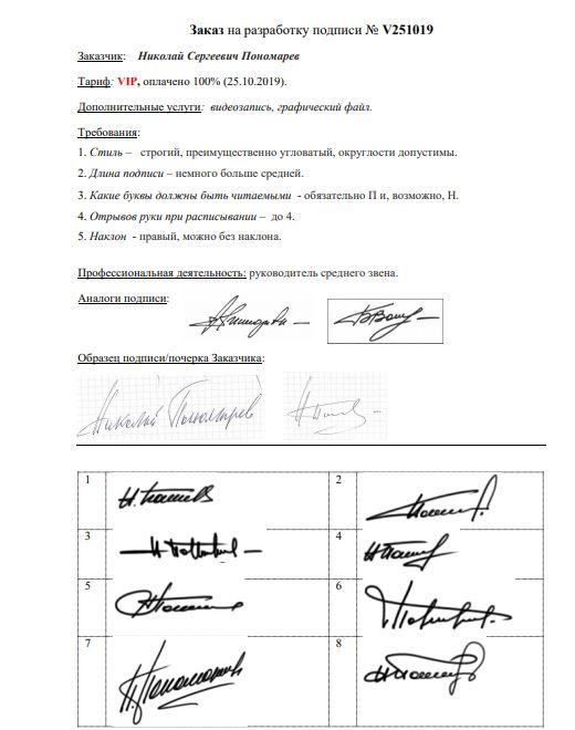 Разработка личной подписи онлайн Липецк